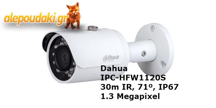 Dahua IPC-HFW1120S, 30m IR, 71º, IP67, 1.3 Megapixel..!!!