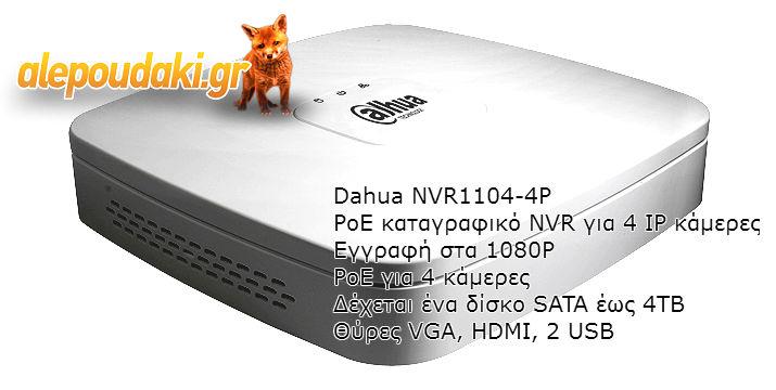 Dahua NVR1104-4P PoE καταγραφικό NVR για 4 IP κάμερες Εγγραφή στα 1080P PoE για 4 κάμερες Δέχεται ένα δίσκο SATA έως 4TB Θύρες VGA, HDMI, 2 USB..!!!