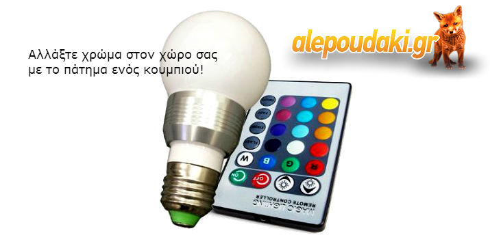 Ισχυρή RGB Led Λάμπα E27 3Watt με χοντρό σπείρωμα, για εξοικονόμηση ενέργειας και ατμοσφαιρικό φωτισμό μαζί με ασύρματο τηλεχειριστήριο για αυτόματη εναλλαγή άπειρων αποχρώσεων !!!