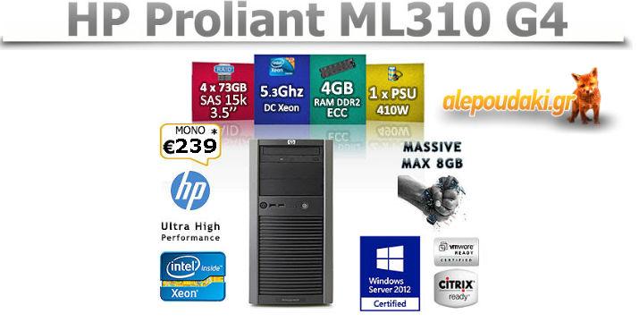 Server HP ML 310 G4 Tower (refurbished) μόνο 239€ ( η σύνθεση που βλέπετε), με σύνθεση ικανή για όλες τις εγκαταστάσεις και πάρα πολλές δυνατότητες αναβάθμισης !!!