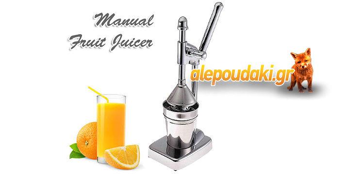 Χειροκίνητος Αποχυμωτής Φρούτων - Fruit juicer. Στίβει πολύ εύκολα πορτοκάλια, μανταρίνια, λεμόνια, λάιμ και γκέιπφρουτ. Πολύ εύκολος στη χρήση, εξάγει όλο τον χυμό με μία κίνηση !!!