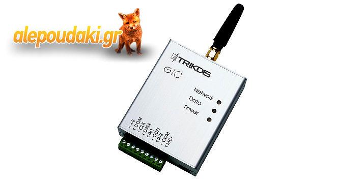 TRIKDIS GSM/GPRS Μεταδότης σημάτων συναγερμού G10, προγρ/νος, Universal.  Συμβατός με όλα τα συστήματα συναγερμού της ελληνικής αγοράς !!!