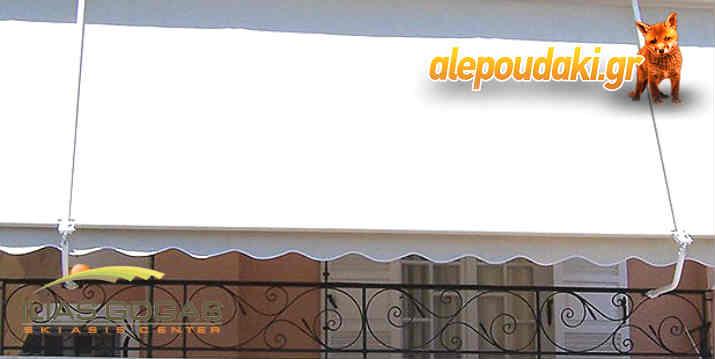 Μεγάλη Προσφορά για νέες τέντες. ΜΟΝΟ 25€ απο 28€ ανα τετ. μέτρο, για τοποθέτηση τέντας με αντιρίδες με τεντόπανο εταιρείας VS Ιταλίας σε σχέδιο και χρώμα επιλογής σας , σίδερα γαλβανιζέ βαρέως τύπου και μηχανισμό εταιρείας LIMHT με 4 ρουλεμάν !!! (p.276)