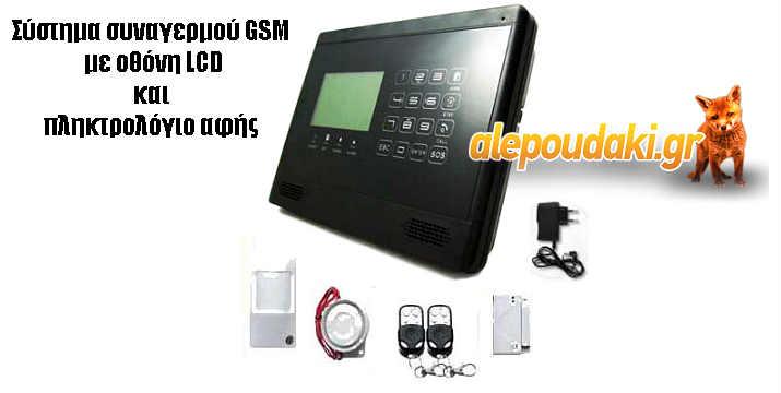 Σύστημα συναγερμού GSM με οθόνη LCD και πληκτρολόγιο αφής YL-007M2E.  Ένα ολοκληρωμένο σύστημα συναγερμού με υποδοχή κάρτας SIM !!