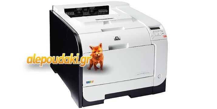 HP Printer M451dn, Laser, Color, με toner από 10% έως 100%. Εκτυπωτής  Used με ταξινόμηση Grade A !!!