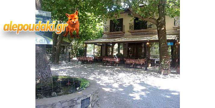 Γεύμα για 2, στο Χάνι Ζεμενού, μόλις 5χλμ από την Αράχωβα !!!