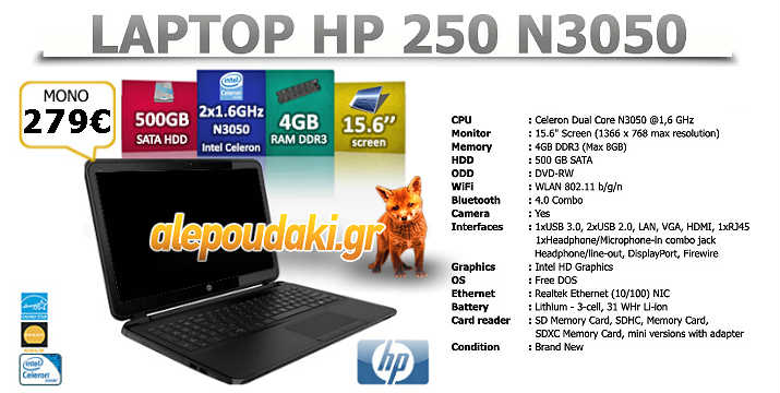HP 250 G4, N3050, με 4GB και Δίσκο 500GB, χωρίς λειτουργικό. Ένας οικονομικός φορητός υπολογιστής για να ολοκληρώσετε όλες τις επαγγελματικές εργασίες σας !!