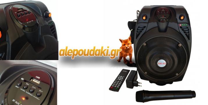 AKAI SS022A-X6 ΦΟΡΗΤΟ ΗΧΕΙΟ ΕΝΙΣΧΥΤΗΣ ΜΕ USB/SD CARD, για επαγγελματικό στυλ και απόδοση !!!