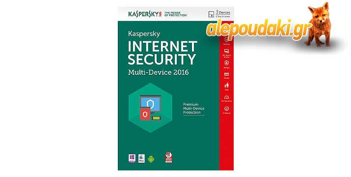 Kaspersky Internet Security (3 - 5 - 10  ΑΔΕΙΕΣ, 1 ΕΤΟΣ) - ENGLISH
