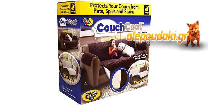 Ζεστές ώρες απόλαυσης στον καναπέ σας με το Κάλυμμα 2 Όψεων Couch Coat !!!