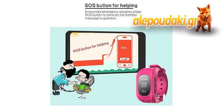 Συσκευή εντοπισμού GPS, Παιδικό ρολόι χειρός Q50, SOS-Βηματομετρητής και πολλά άλλα!!!!
