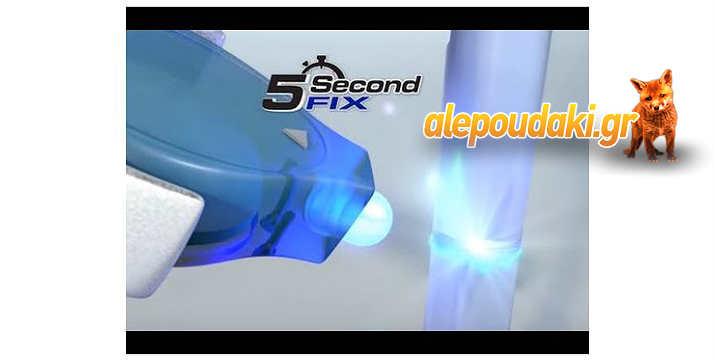 Σύστημα Κόλλησης - 5 Second Fix !!