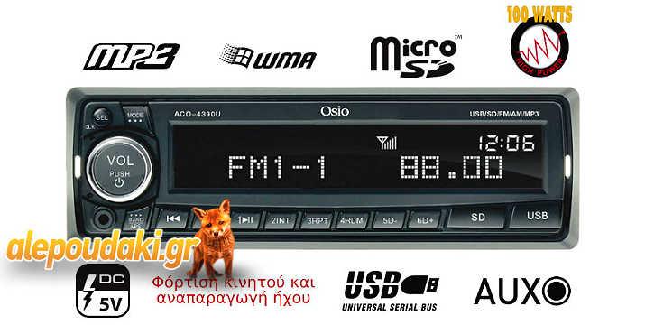 OSIO ACO-4390U ΡΑΔΙΟ USB ΑΥΤΟΚΙΝΗΤΟΥ ΜΕ SD  AUX IN !!
