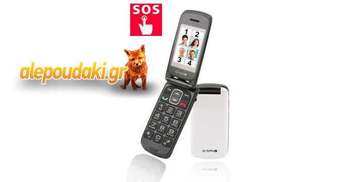 Κινητό τηλέφωνο Olympia Classic Mini GR σε λευκό χρώμα με μεγάλα πλήκτρα, κουμπί SOS και λειτουργία για άτομα με δυσκολία όρασης !!!