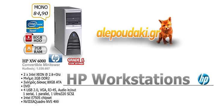 HP Workstation XW6000 refurbished Grade 1, με 2 χρόνια εγγύηση !!