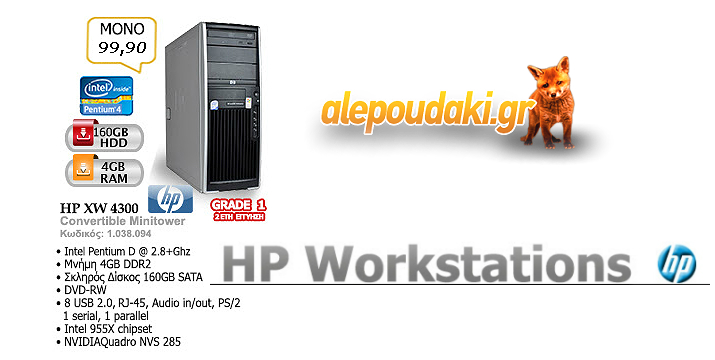 HP Workstation HPXW4300 refurbished Grade 1, με 2 χρόνια εγγύηση !!