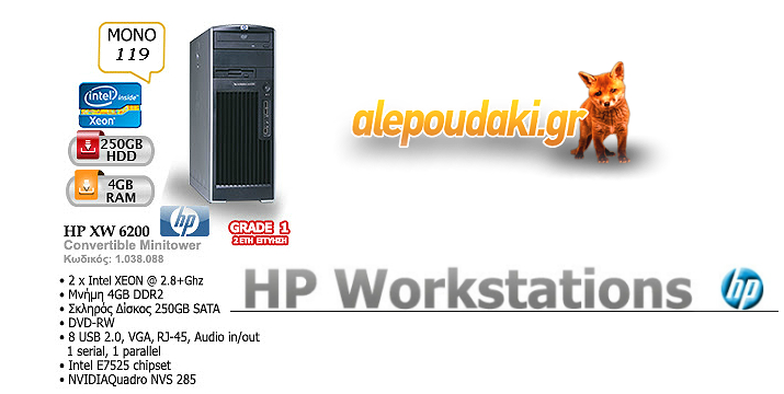 HP Workstation XW6200 refurbished Grade 1, με 2 χρόνια εγγύηση !!
