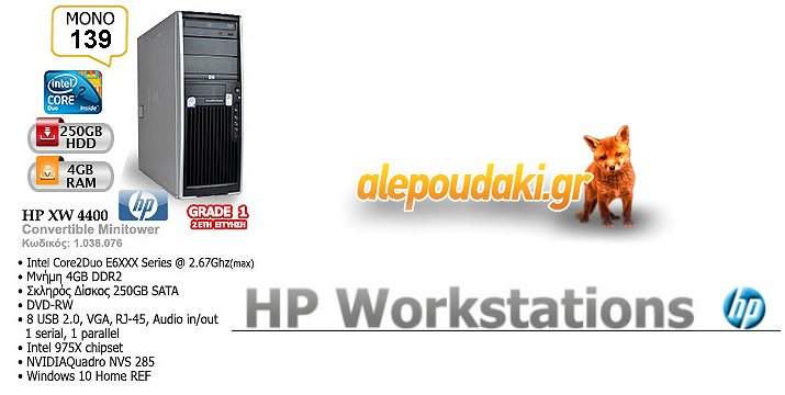 HP Workstation XW4400 refurbished Grade 1, με 2 χρόνια εγγύηση !!