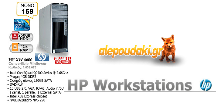 HP Workstation XW4600 refurbished Grade 1, με 2 χρόνια εγγύηση !!