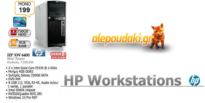 HP Workstation XW6400 refurbished Grade 1, με 2 χρόνια εγγύηση !!
