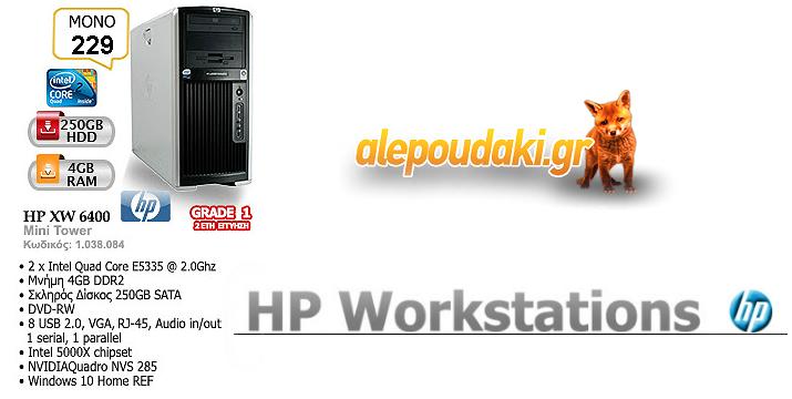 HP Workstation XW6400 refurbished Grade 1, με 2 χρόνια εγγύηση !!