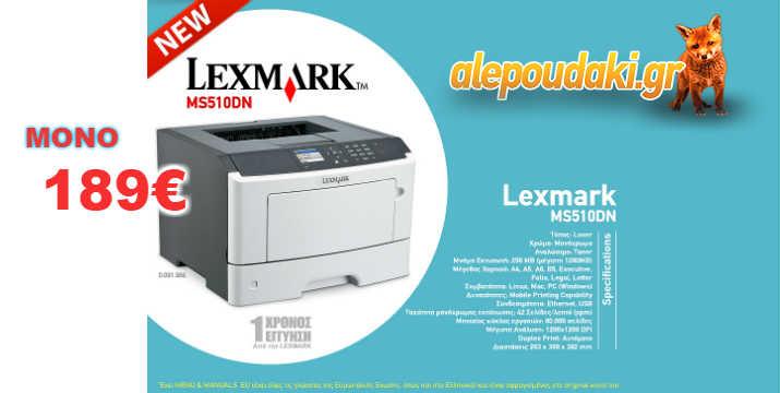 Καινούργιος εκτυπωτής Lexmark MS510DN ... μόνο με 189€ !!!