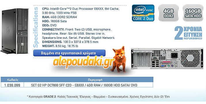 Σύστημα HP dc7800 small form factor !!!  Ένα refurbished pc, με πολλές δυνατότητες και σύνθεση ικανή για όλες τις εργασίες σας !!!