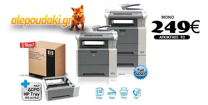 Πολυμηχάνημα, PRINTER HP Laserjet M3035XS MFP