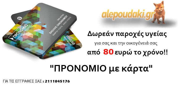 Η «ΠΡΟΝΟΜΙΟ με κάρτα» σας καλύπτει τις βασικές ιατρικές ανάγκες και έναν μεγάλο εκπτωτικό κατάλογο, ώστε να διατηρήσετε την ποιότητα της ζωής  και  της υγείας σας. Διαφορετικές τιμές για Αθήνα & Επαρχία !!!