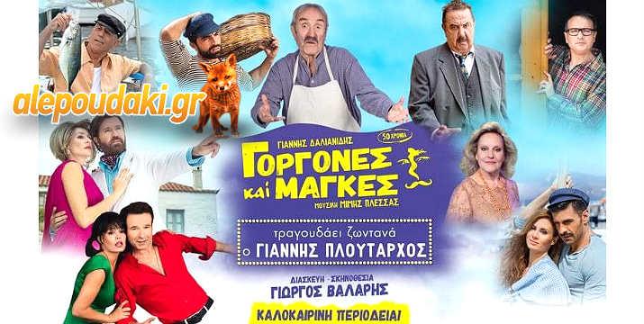 «Γοργόνες και μάγκες» Με Γιάννη Πλούταρχο, του Γιάννη Δαλιανίδη στο Βεάκειο θέατρο , για πρώτη φορά στη θεατρική σκηνή !!!