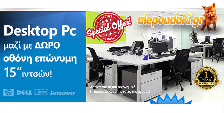 Desktop Pc Dell, με δώρο επώνυμη οθόνη IBM 15 ιντσών, με την δυνατότητα, να κάνετε τον συνδυασμό που εσείς θέλετε !!!