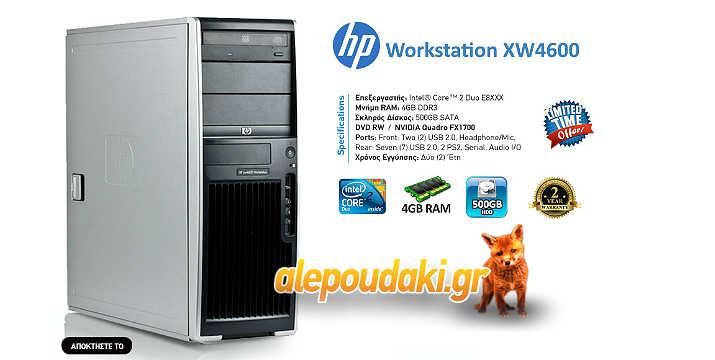 HP Workstation XW4600 refurbished με 2 χρόνια εγγύηση !!