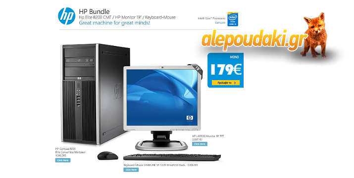 HP Bundle ...Desktop, Οθόνη και New Keyboard/Mouse με 1 χρόνο εγγύηση !!