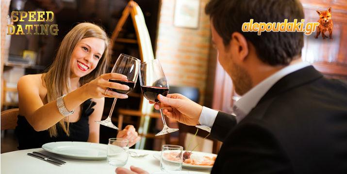 Speed Dating για ηλικίες 45 - 60, σε ξενοδοχείο στο κέντρο της Αθήνας !!!