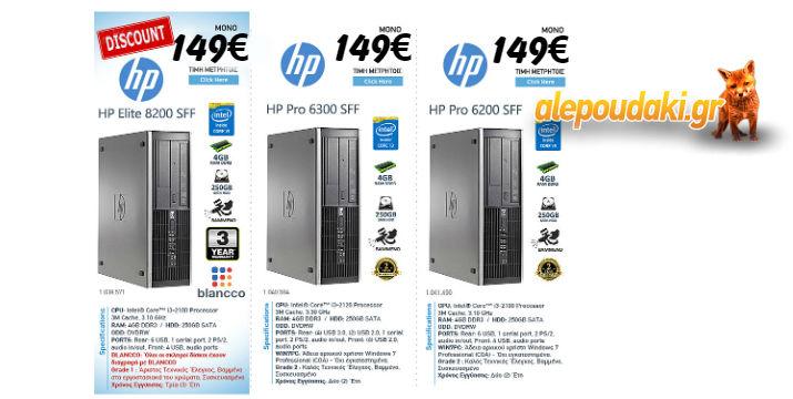 HP Desktop i3, Grade1 & Grade2, με 2-3 χρόνια εγγύηση !!