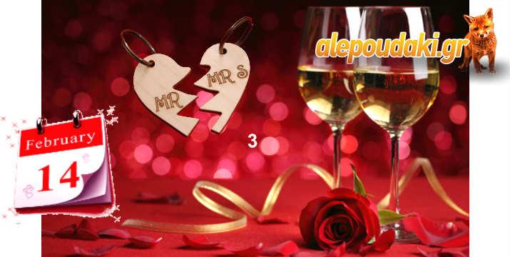 Χαρίστε ένα ιδιαίτερο προσωπικό δώρο για την γιορτή του Αγίου Βαλεντίνου !!! Μπρελόκ σετ για τους δύο σας, σε 3 όμορφα σχέδια !!! (p.153)