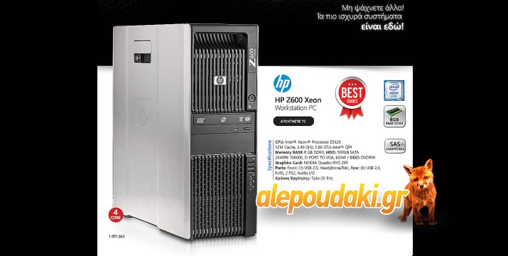 HP Workstation Z600 Xeon 5620. Refurbished,  Άριστη λειτουργία, Grade A και 3 χρόνια εγγύηση !!!